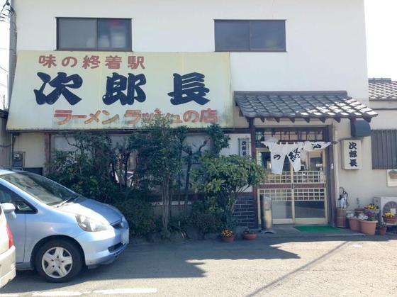 味の終着駅 次郎長【ラーメン】  @三島市