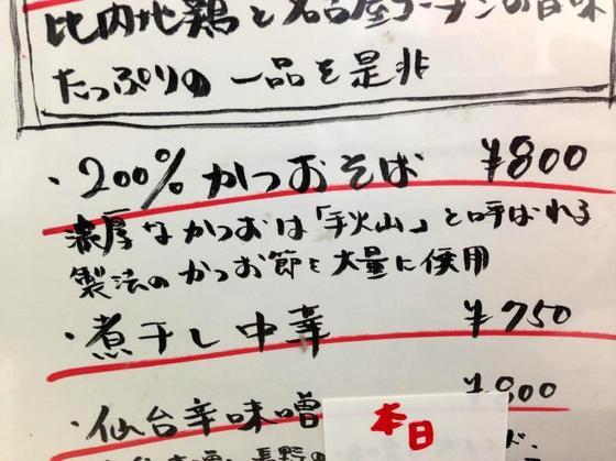 麺匠  独眼流【鶏鰹追い鰹】  @浜松市中区高丘東