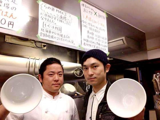 僕家のらーめん  おえかき × 麺や  厨【うっ!鶏tonチャーシューメン】  @浜松市浜北区於呂