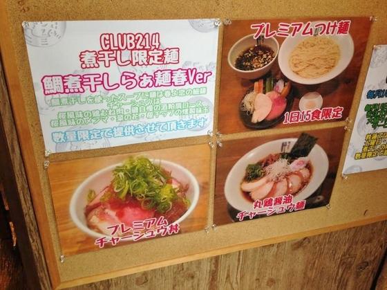 麺's食堂 粋蓮【鯛煮干しらぁ麺  春Ver】  @焼津市