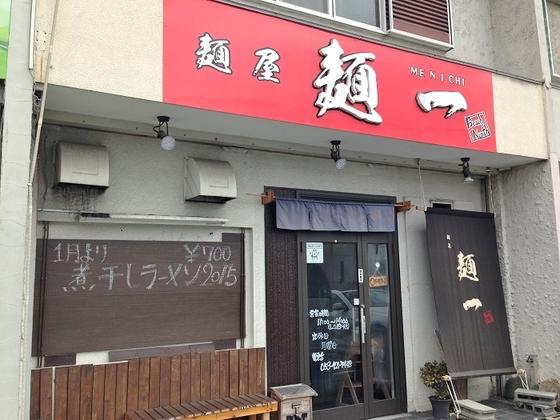 麺屋 麺一【煮干しラーメン2015】 @浜松市東区篠ケ瀬町