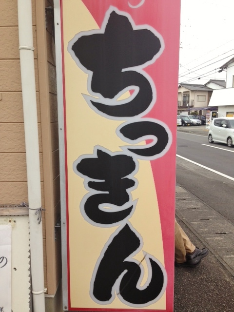 ちっきん【特濃煮干中華そば・しお】  @藤枝市
