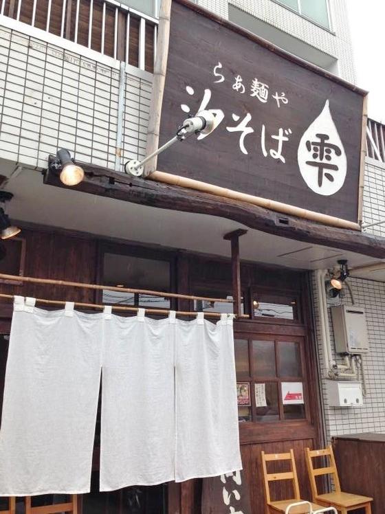 らぁ麺や 汐そば雫【醤(ひしお)そば】 @愛知県名古屋市