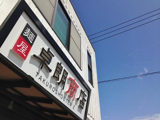 麺屋  卓朗商店【金の醤油らぁめん】 @沼津市