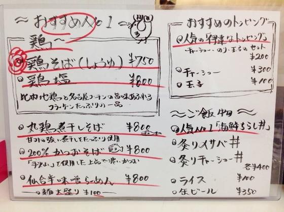 麺匠  独眼流【鶏塩】【零式・改】  @浜松市中区高丘東