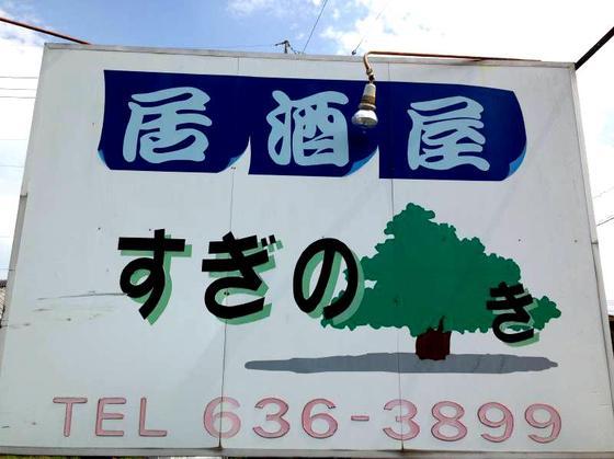 居酒屋  すぎのき【すぎのきらーめん・塩】  @藤枝市