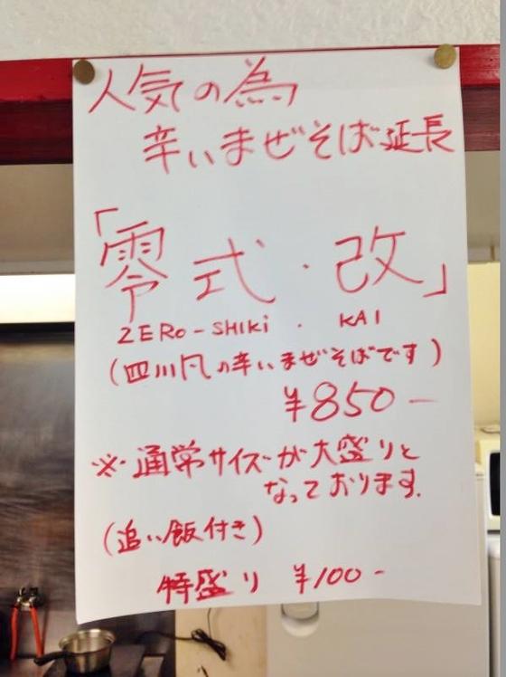 麺匠  独眼流【零式・改】【特濃中華】  @浜松市中区高丘東
