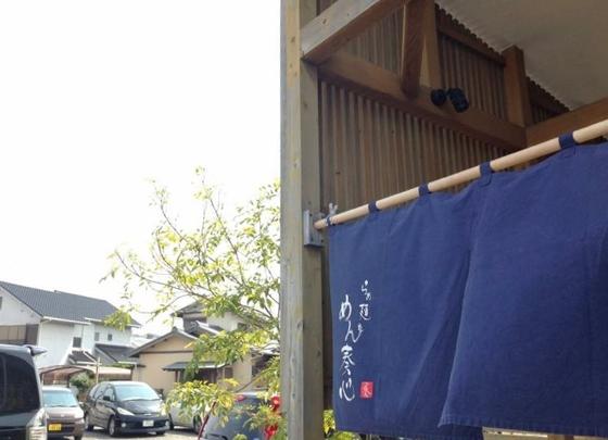 めん奏心【鰹出汁らぁめん・汐】  @島田市