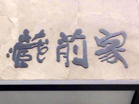 蔵前家【紅の豚(骨)~くれないのとんこつ~】  @浜松市北区細江町