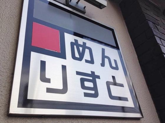 めんりすと【和ごころ  ~醤油をまとった海の幸~】  @三島市