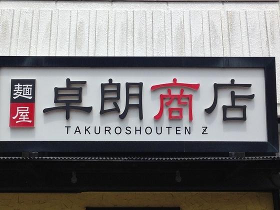 麺屋  卓朗商店【ショウユノチカラ  ~世界に誇る日本の文化、醤油そしてラーメン~】  @沼津市