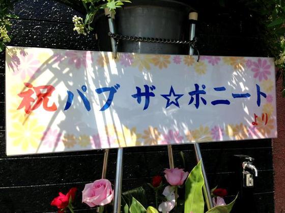 手火山専門らーめん  タブー ・ザ☆ボニート【タブーらーめん】  @富士市