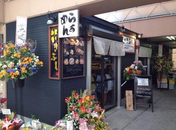 麺祭  いきぶし【塩らぁめん】  @沼津市