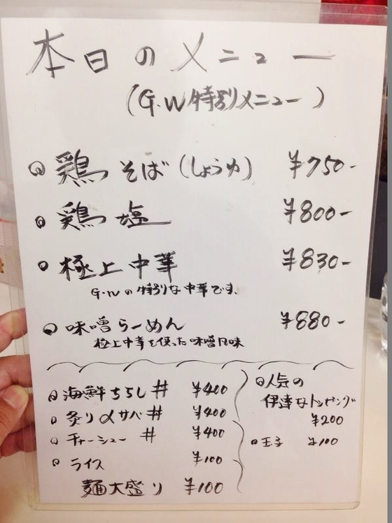 麺匠  独眼流【鶏塩】  @浜松市中区高丘東