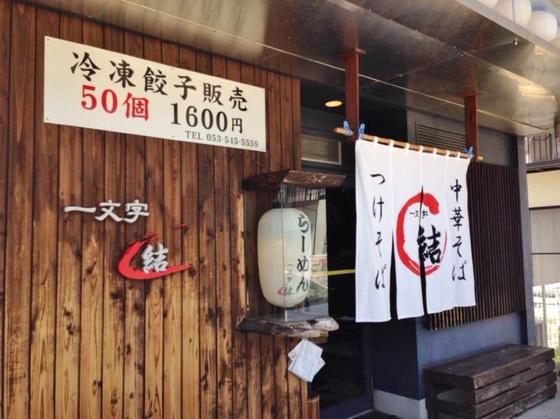 一文字結【静岡ラーメンてっぺん】  @浜松市東区和田町