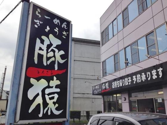 豚猿【らーめん・塩】  @浜松市東区中野町