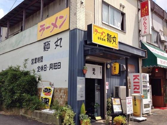 ラーメン  麺丸【豚なんこつチャーシュー麺】  @岐阜県各務原市