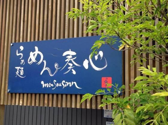 めん奏心【混ぜニボ】【特煮干そば・汐(かけ)】  @島田市