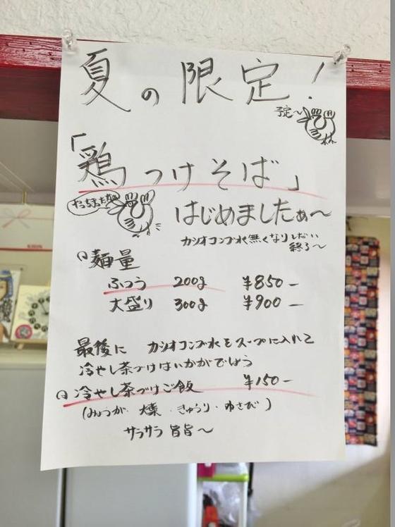 麺匠  独眼流【鶏つけそば】  @浜松市中区高丘東