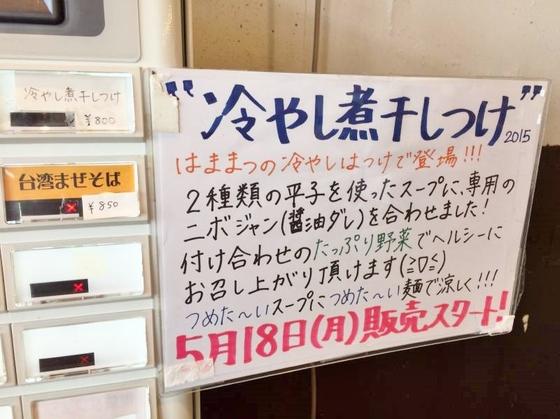 大勝軒はままつ【冷やし煮干しつけ2015(大盛)】  @浜松市中区葵西