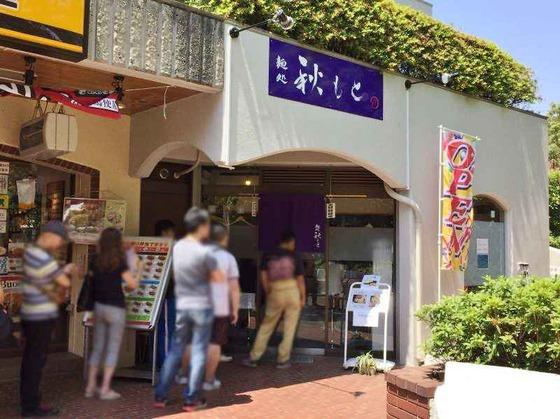 麺処  秋もと【醤油】  @神奈川県横浜市