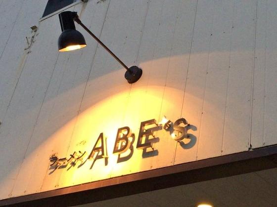 ラーメン  ABE's【塩ラーメン】  @静岡市葵区