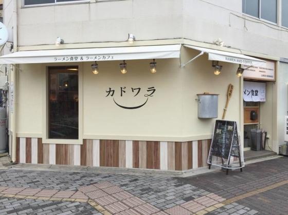 ラーメン食堂&ラーメンカフェ  カドワラ【なんこつ大根麺】  @愛知県豊橋市