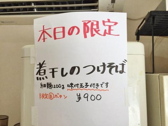 麺屋  さすけ【煮干しのつけそば】  @掛川市