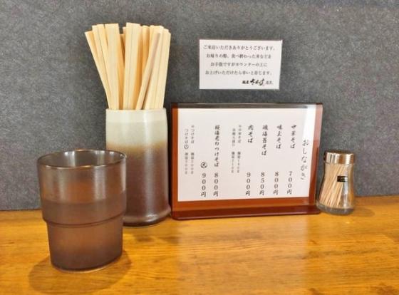 麺屋  さすけ【磯海苔そば】  @掛川市