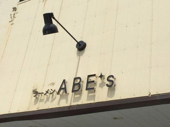 ラーメン  ABE's【和風冷やし中華】  @静岡市葵区