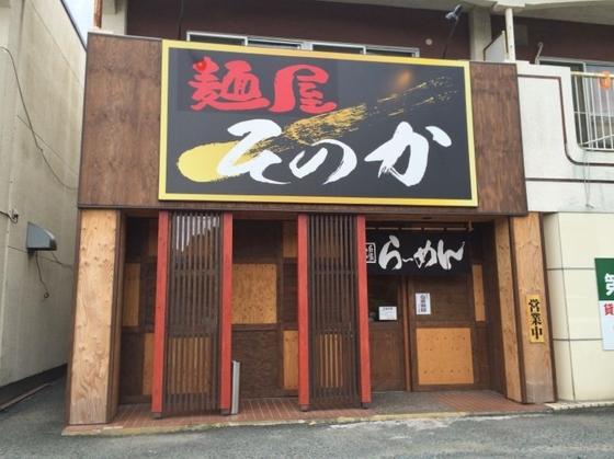 麺屋  そのか【豚骨塩ラーメン】  @愛知県豊橋市