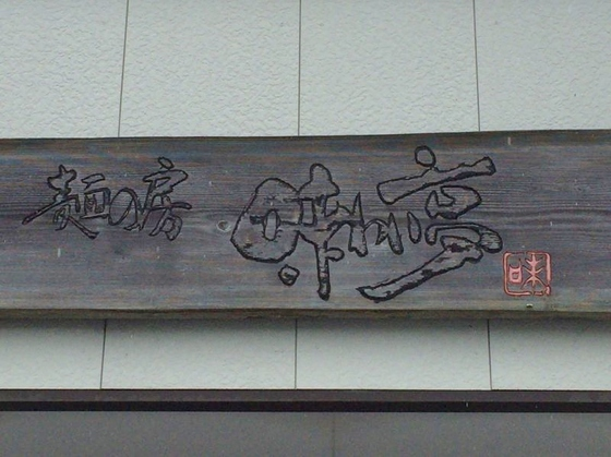 麺の房  味わい亭【辛マンモスらーめん】  @御前崎市