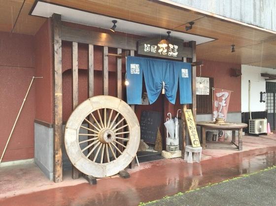 麺屋  花琵(はなび)【豚骨  塩】  @菊川市
