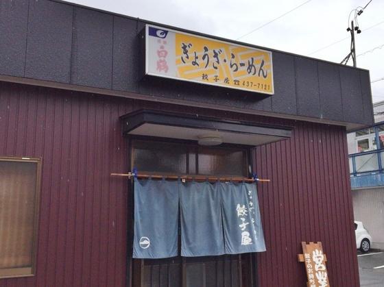 ぎょうざ・らーめん  餃子屋【ヒマラヤ塩らーめん】  @浜松市中区高丘東