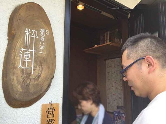 麺's食堂 粋蓮【冷たいかつお醤油らぁ麺】  @焼津市