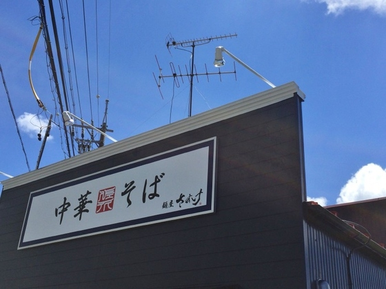 麺屋 さすけ【中華そば】  @掛川市