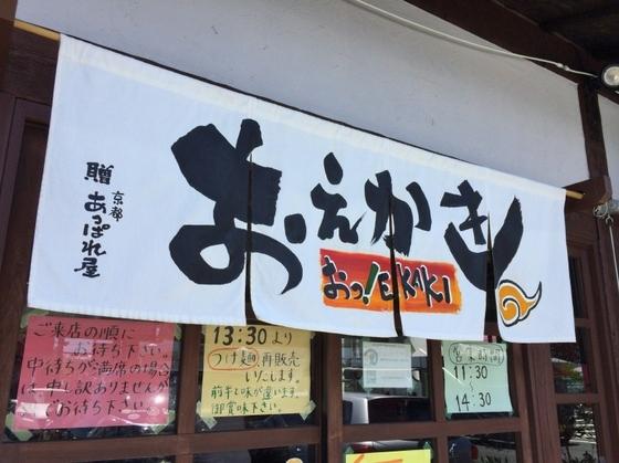 僕家のらーめん  おえかき【ハイパーつけ麺(並盛)】  @浜松市浜北区於呂