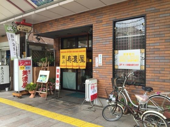 第二美濃屋【醤油ラーメン】  @静岡市葵区