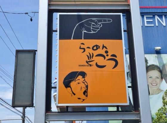 らーめん ごう【牛骨辛らーめん】 @愛知県豊川市