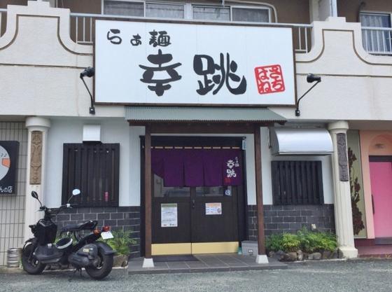 らぁ麺  幸跳【醤油らぁ麺】  @愛知県豊橋市