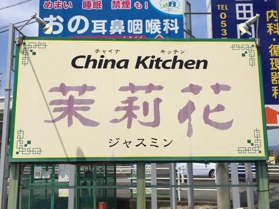 China Kitchen 茉莉花(ジャスミン)【マーボーあんかけ麺】  @掛川市