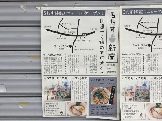 ラーメン  ろたす【煮干ラーメン】  @駿東郡清水町