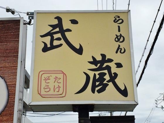 らーめん  武蔵【極み醤油らーめん】  @浜松市中区上島