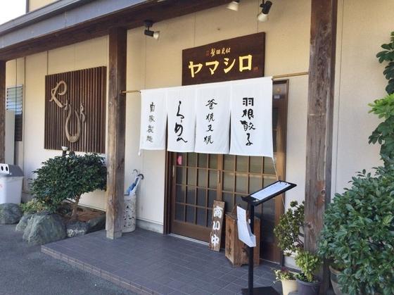 らーめん  ヤマシロ【つけ麺(大盛)】  @磐田市