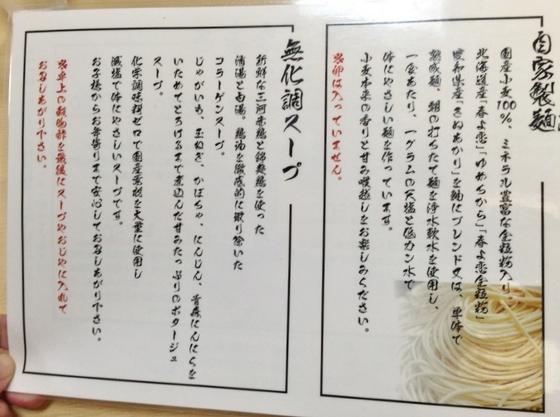 ガチ麺(そば)道場【つけ麺ベジポタ元味】  @愛知県豊川市
