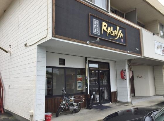 ラーメン専門店  RAGAYA【ラーメン】  @愛知県豊橋市