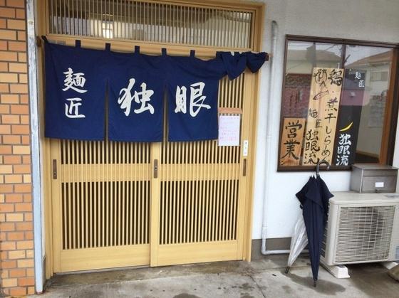 まぜ眼流【零式 vs 赤い彗星】  @浜松市中区高丘東