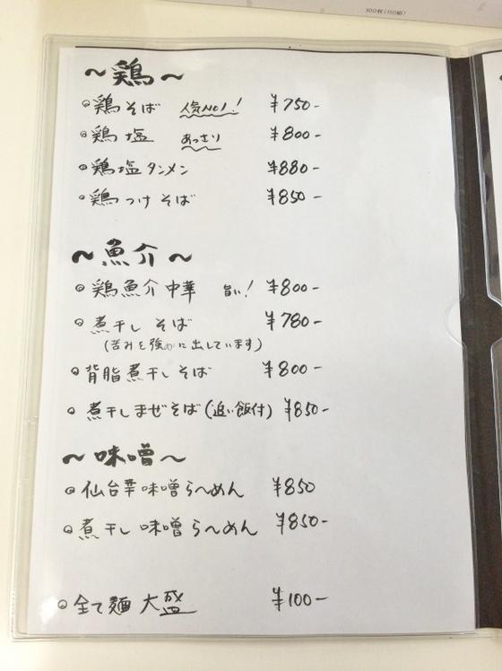 麺匠  独眼流【(仮)特濃煮干つけ麺】  @浜松市中区高丘東