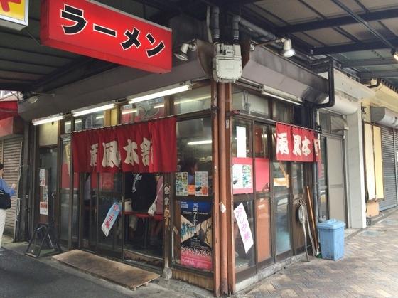 雨風本舗(あまからほんぽ)【醤油ラーメン】  @熱海市