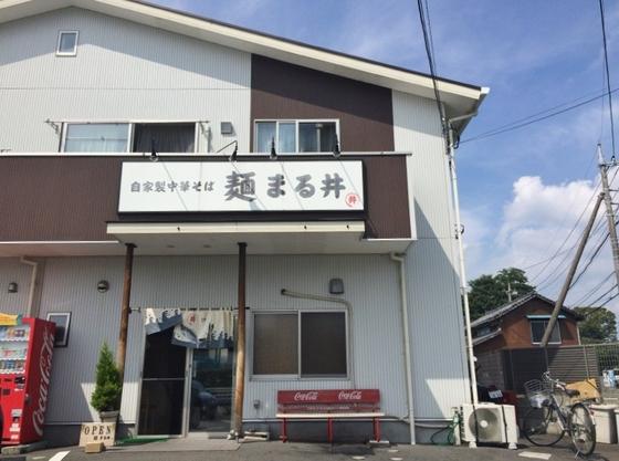 麺  まる井【らーめん】  @駿東郡清水町